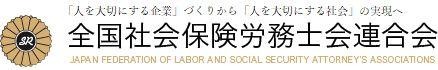 弊法人代表の大津章敬が全国社会保険労務士会連合会の常任理事に就任いたしました