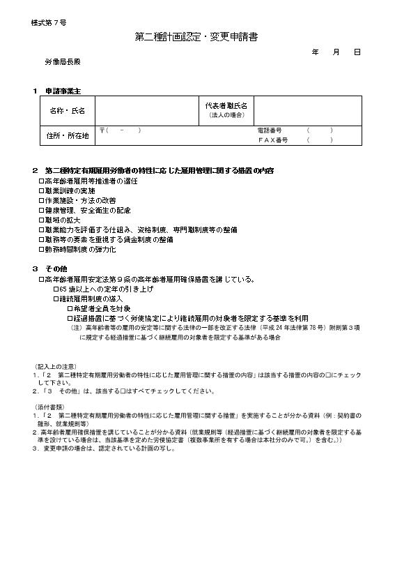 第二種計画認定・変更申請書