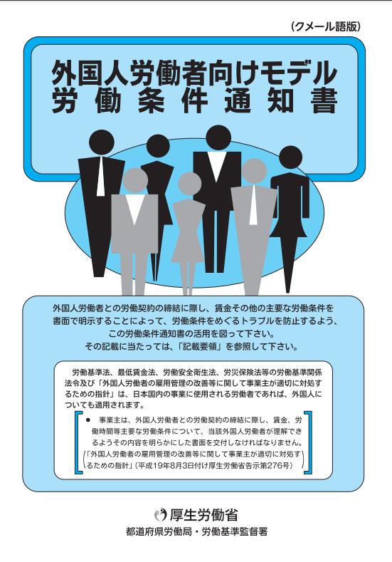 外国人労働者向けモデル労働条件通知書(クメール語版)