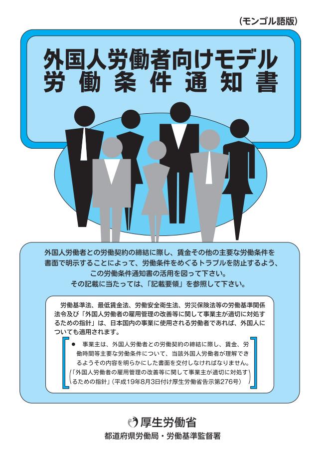 外国人労働者向けモデル労働条件通知書(モンゴル語版)
