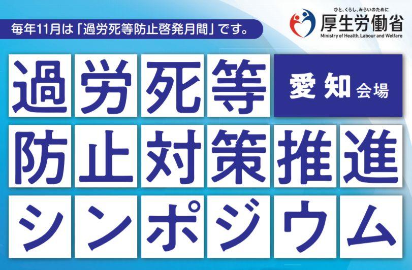 厚労省 11月8日に名古屋で「過労死等防止対策推進シンポジウム」を開催
