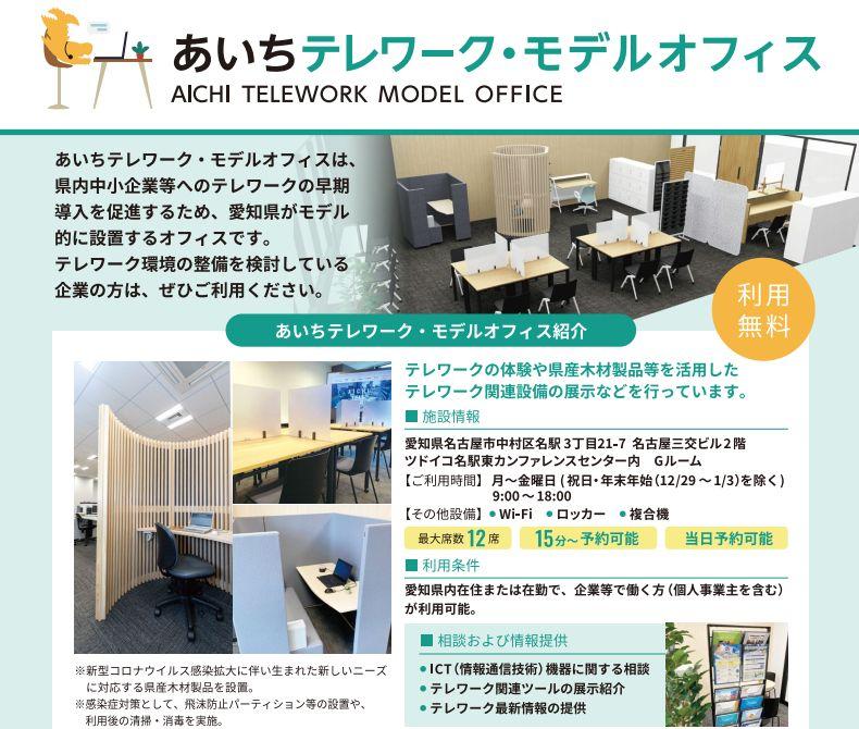 愛知県 名古屋・国際センターに「あいちテレワーク・モデルオフィス」を開設