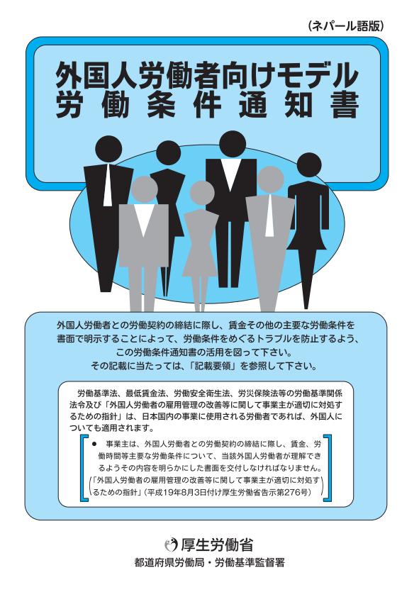 外国人労働者向けモデル労働条件通知書(ネパール語版)
