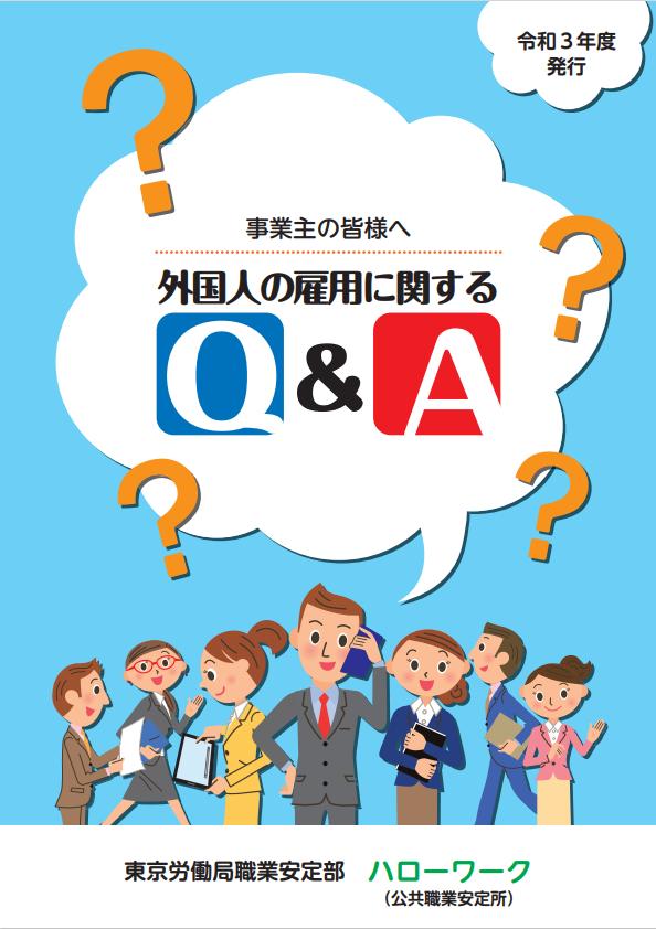 外国人の雇用に関するQ&A(令和3年度発行)