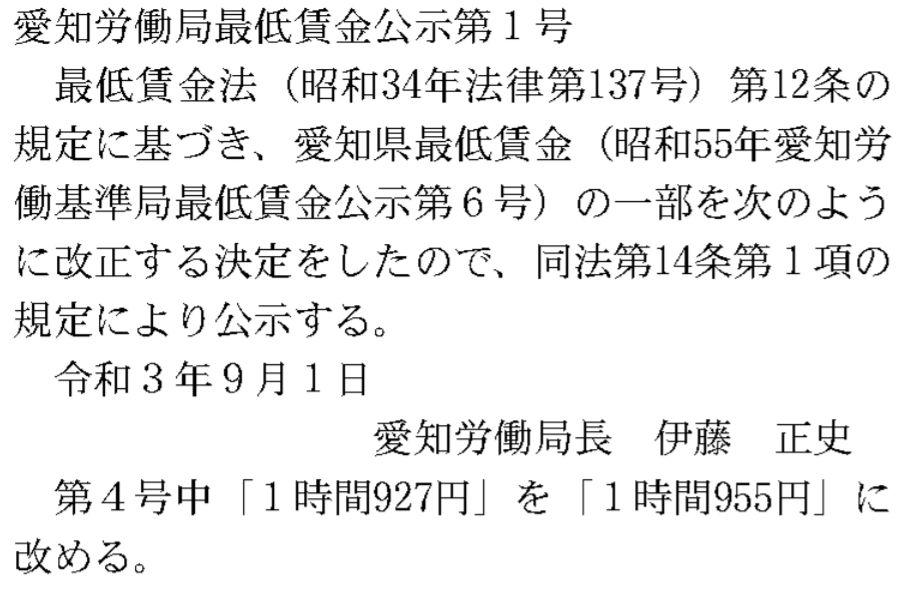 愛知の最低賃金 2021年10月1日より955円に引き上げ確定