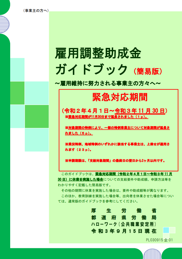 雇用調整助成金 ガイドブック(簡易版) ~雇用維持に努力される事業主の方々へ~