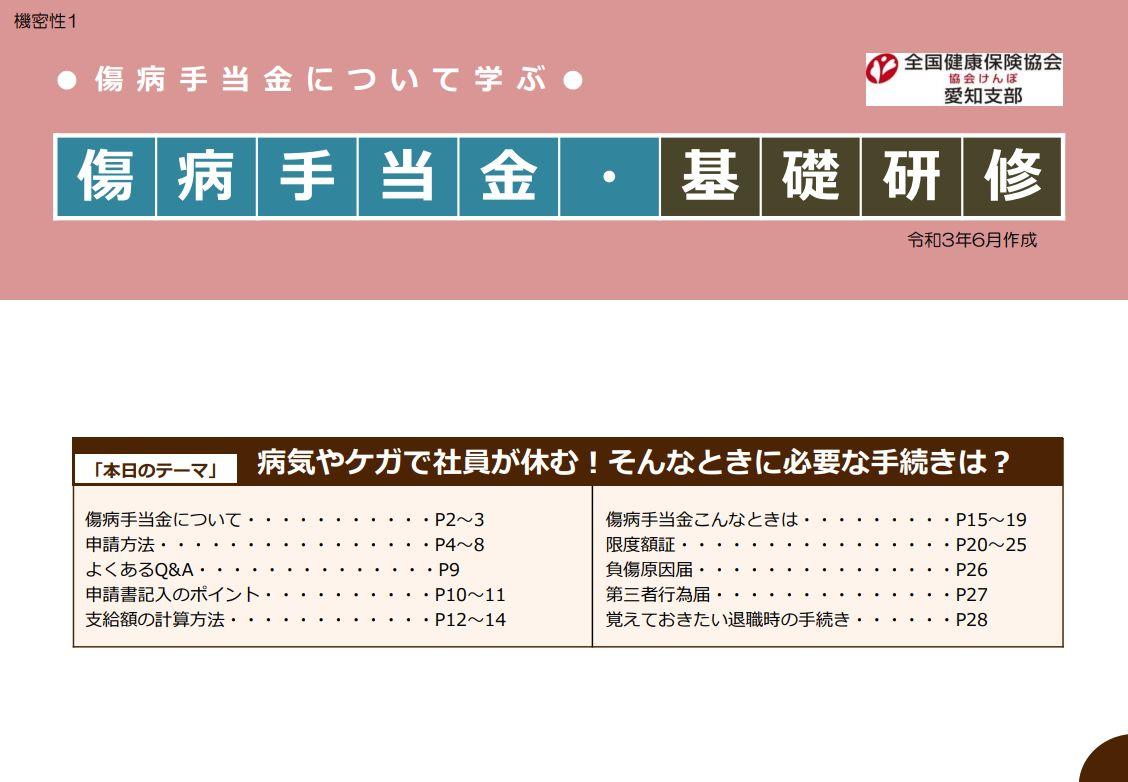 協会けんぽ愛知支部が公開するよくわかる傷病手当金の申請書の書き方ガイド