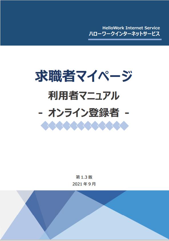 求職者マイページ利用者マニュアル(オンライン登録者)第1.3版