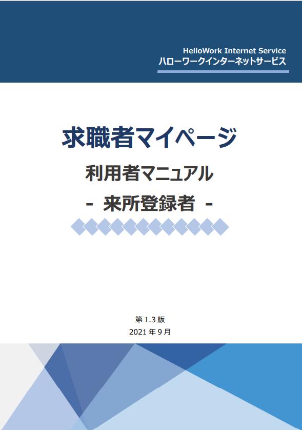 求職者マイページ利用者マニュアル(来所登録者)第1.3版