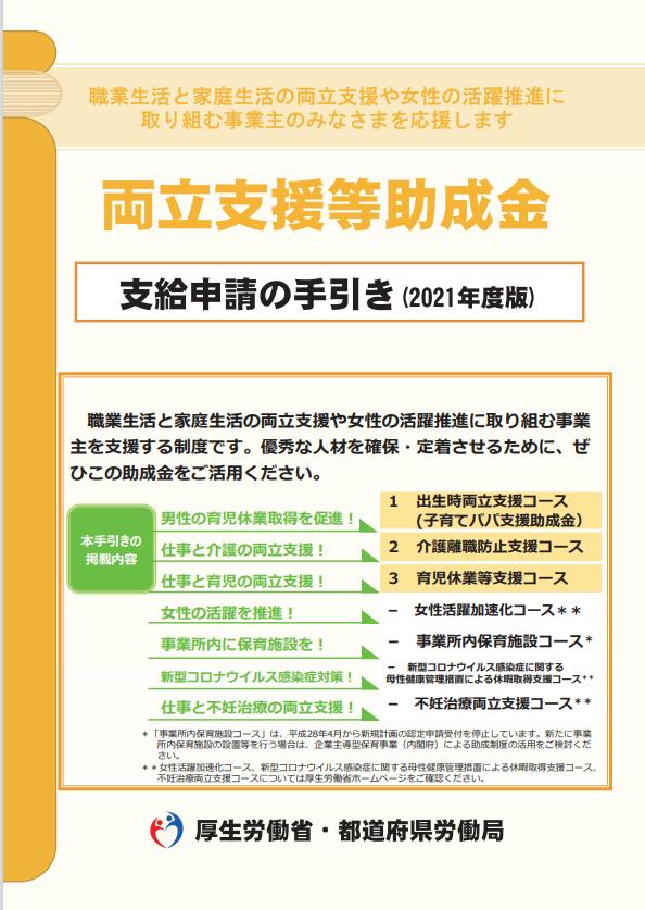 両立支援等助成金支給申請の手引き(パンフレット)