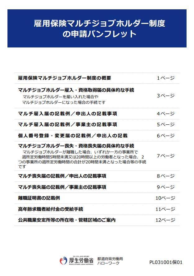 雇用保険マルチジョブホルダー制度の申請パンフレット